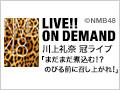 2019年8月23日(金) 川上礼奈 冠ライブ「まだまだ煮込む!? のびる前に召し上がれ!」