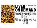 2020年7月24日(金) 石田優美・西澤瑠莉奈 冠ライブ「最初で最後の2人」公演