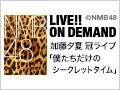 2020年7月26日(日) 加藤夕夏 冠ライブ「僕たちだけのシークレットタイム」