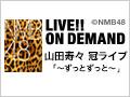 2020年9月29日(火) 山田寿々 冠ライブ 「~ずっとずっと~」