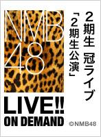 2020年10月10日(土) 2期生 冠ライブ「2期生公演」
