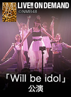 2021年9月19日(日)17:00~ 吉田朱里プロデュース「Will be idol」公演 早川夢菜 生誕祭
