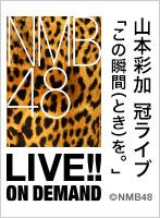 2020年12月28日(月) 山本彩加 冠ライブ 「この瞬間(とき)を。」