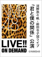 2021年1月23日(土) 河野奈々帆・前田令子冠ライブ「君と僕の関係」