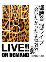 2021年3月27日(土)14:00~ 堀詩音 冠ライブ 会いたかったよね?!?!公演