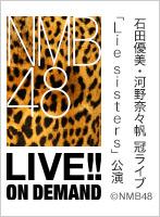 2021年6月27日(日) 石田優美・河野奈々帆 冠ライブ 「Lie sisters」公演
