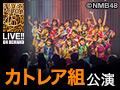 2018年8月20日(月) カトレア組「ここにだって天使はいる」公演 安藤愛璃菜 卒業公演