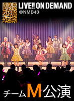 2017年4月5日(水) チームM「アイドルの夜明け」公演