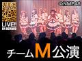2019年5月14日(火) チームM「誰かのために」公演