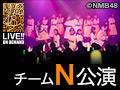 2018年5月21日(月) チームN「目撃者」公演 古賀成美 生誕祭