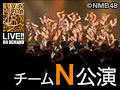 2019年9月12日(木) チームN「N Pride」公演 磯佳奈江 卒業公演