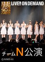 2013年10月9日(水) チームN「誰かのために」リバイバル公演