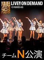 2013年12月25日(水) チームN「ここにだって天使はいる」公演