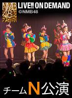 2014年12月27日(土) チームN「ここにだって天使はいる」公演