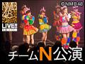 2016年2月15日(月) チームN「ここにだって天使はいる」公演