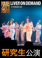 2014年7月27日(日) 研究生「青春ガールズ」公演 西澤瑠莉奈 生誕祭