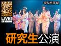 2013年12月21日(土)18:00~ 研究生「青春ガールズ」公演 遠方歓迎