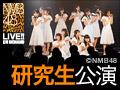 2015年2月20日(金) 研究生「想像の詩人」公演