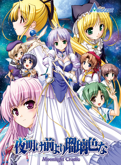 夜明け前より瑠璃色な Moonlight Cradle【Windows10対応版】–お姫様