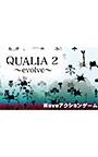 QUALIA2 〜evolve〜