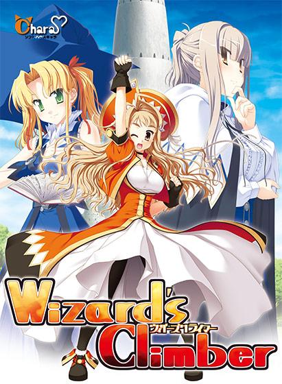 ウィザーズクライマー-魔法少女
