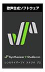 Synthesizer V Studio Pro ダウンロード版