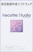 Recotte Studio ダウンロード版