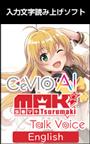 CeVIO AI 弦巻マキ トークボイス English ダウンロード版