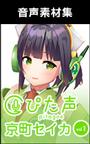ぴた声 京町セイカ vol.1