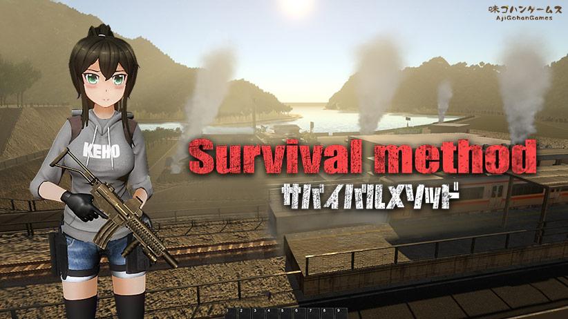 サバイバルメソッド Survival Method