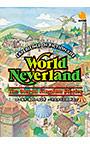 ワールド・ネバーランド 〜オルルド王国物語〜