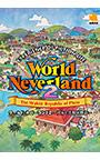 ワールド・ネバーランド2 〜プルト共和国物語〜