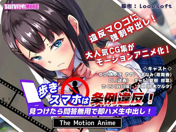 歩きスマホは条例違反!見つけたら問答無用で即ハメ生中出し! The Motion Anime