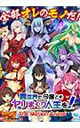異世界で、今度こそヤリまくり人生を! ―The Motion Anime―