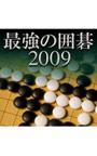 最強の囲碁2009