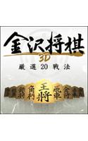 金沢将棋3D〜厳選20戦法〜