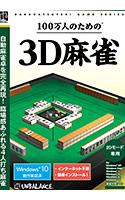 100万人のための3D麻雀(2Dモード専用)
