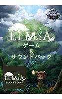 ELMIAゲーム&サウンドパック