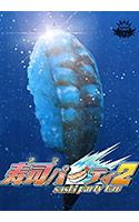 <DLC>SushiParty2 オリジナルサウンドトラック