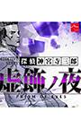 探偵 神宮寺三郎 プリズム・オブ・アイズ 〜虚飾の夜〜