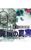 探偵 神宮寺三郎 プリズム・オブ・アイズ 〜魔鏡の真実〜