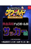 くにおくん ザ・ワールド クラシックスコレクション 〜熱血高校ドッジボール部 サッカー編〜