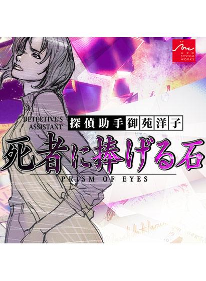 探偵 神宮寺三郎 プリズム・オブ・アイズ 〜死者に捧げる石〜