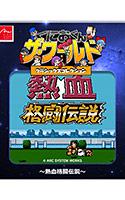 くにおくん ザ・ワールド クラシックスコレクション 〜熱血格闘伝説〜