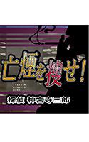 探偵 神宮寺三郎 プリズム・オブ・アイズ 〜亡煙を捜せ!〜