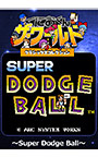 くにおくん ザ・ワールド クラシックスコレクション 〜Super Dodge Ball〜