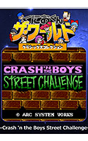 くにおくん ザ・ワールド クラシックスコレクション 〜Crash 'n the Boys Street Challenge〜