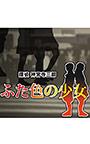 探偵 神宮寺三郎 プリズム・オブ・アイズ 〜ふた色の少女〜