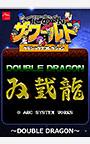 くにおくん ザ・ワールド クラシックスコレクション 〜DOUBLE DRAGON〜
