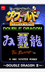 くにおくん ザ・ワールド クラシックスコレクション 〜DOUBLE DRAGON II〜